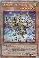 遊戯王 PHRA-JP022 機巧牙-御神尊真神 (日本語版 プリズマティックシークレットレア) ファントム・レイジ