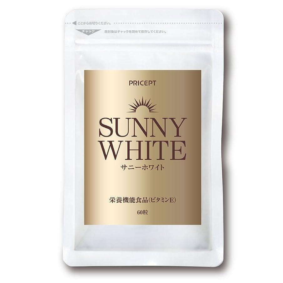 筋肉の破裂意図【在庫過多のため訳あり】プリセプト サニーホワイト(60粒)栄養機能食品(ビタミンE) ニュートロックスサン 日傘サプリ 日焼け UV 日差し (単品)【賞味期限:2020年4月3日】