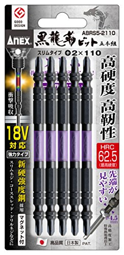 兼古製作所 ANEX 黒龍靭ビットスリムタイプ5本組 2X110