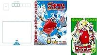 【メーカー特典あり】がんばれ! ! ロボコン DVD-COLLECTION VOL.2 (映画『がんばれいわ!!ロボコン』公開特典ポストカード付き)
