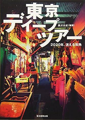 東京ディープツアー 2020年、消える街角