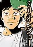 ミリオンジョー(3) (モーニングコミックス)