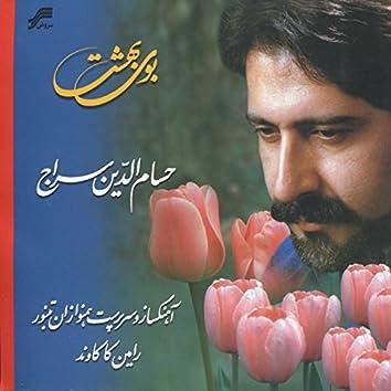 Booy-e Behesht