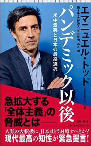 パンデミック以後――米中激突と日本の最終選択 (朝日新書)