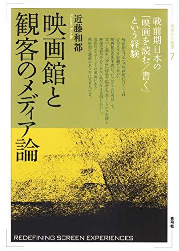 映画館と観客のメディア論 戦前期日本の「映画を読む/書く」という経験 (視覚文化叢書)の詳細を見る