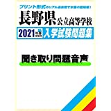『長野県公立高等学校過去入試問題集2021年春受験用』(書籍)の英語聞き取り問題読み上げ音声 | 単体利用不可|ダウンロード版