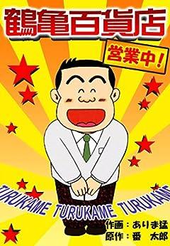 [ありま猛, 番太郎]の鶴亀百貨店 営業中!
