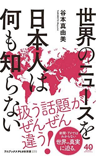 世界のニュースを日本人は何も知らない (ワニブックス【PLUS】新書)