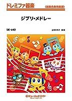 SK643 ドレミファ器楽 ジブリ・メドレー / ミュージックエイト