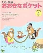 おおきなポケット 2007年 04月号 [雑誌]