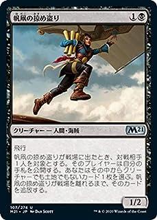 MTG マジック:ザ・ギャザリング 帆凧の掠め盗り アンコモン 基本セット2021 ギャザ M21107 日本語版 クリーチャー 黒