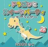 ドラゴンとスイーツパーティ 〜サプライズ〜 (第2版) エスネスの絵本シリーズ
