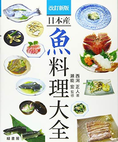 改訂新版 日本産 魚料理大全