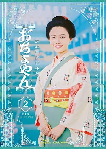 連続テレビ小説 おちょやん 完全版 ブルーレイ BOX2 [Blu-ray]