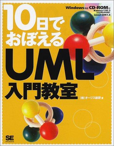 10日でおぼえるUML入門教室 ― CD-ROM付の詳細を見る
