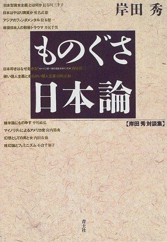 ものぐさ日本論―岸田秀対談集