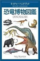 恐竜博物図鑑 (ネイチャー・ハンドブック)