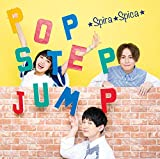 ポップ・ステップ・ジャンプ! / スピラ・スピカ
