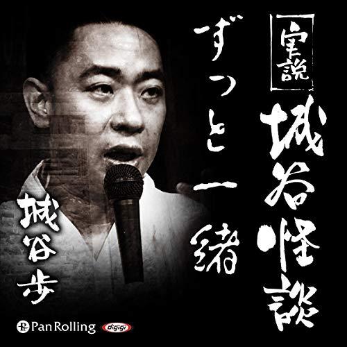 『実説 城谷怪談「ずっと一緒」』のカバーアート