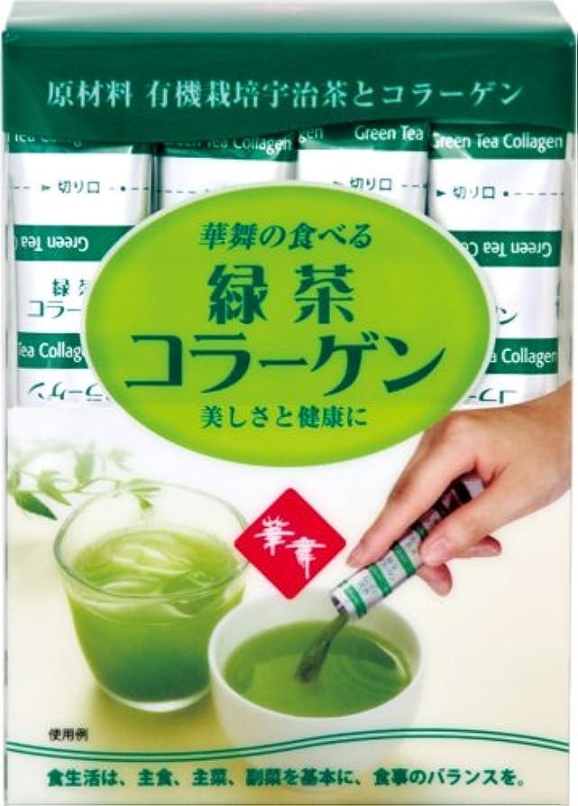 予想外未接続宴会華舞の食べる緑茶コラーゲン 30本入