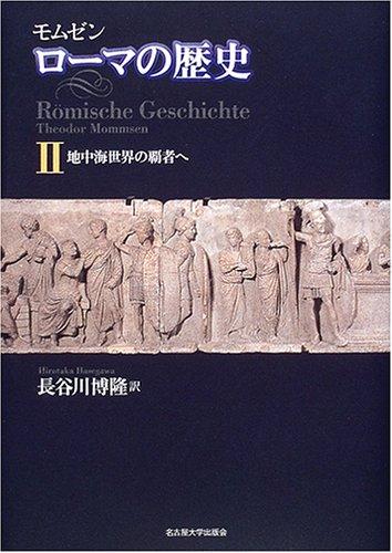 モムゼン ローマの歴史II―地中海世界の覇者へ―