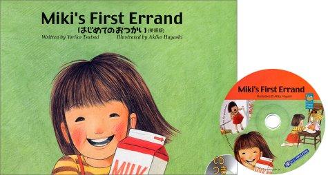 はじめてのおつかい〈英語版〉― Miki's First Errand〈with CD〉の詳細を見る