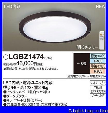 パナソニック シーリングライト LGBZ1474