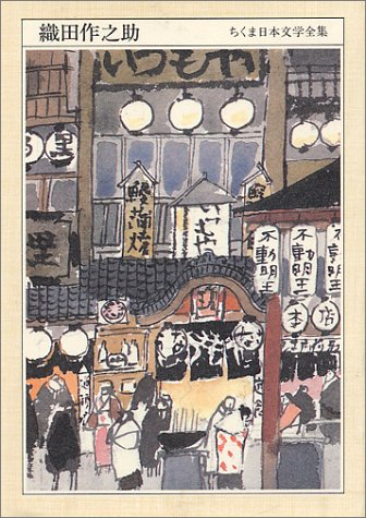 織田作之助 (ちくま日本文学全集)の詳細を見る