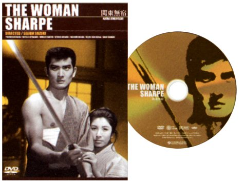 関東無宿 [DVD]