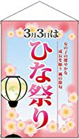 タペストリー ひな祭り 24336 (受注生産)