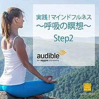『実践!マインドフルネス~呼吸の瞑想~ step2』のカバーアート