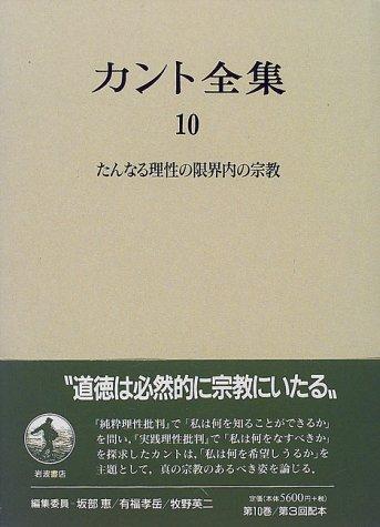 カント全集〈10〉たんなる理性の限界内の宗教
