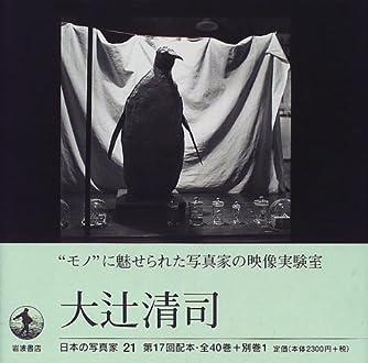 日本の写真家〈21〉大辻清司