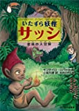 いたずら妖怪 サッシ 〜密林の大冒険