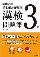5155FF+41vL. SL200  - 漢字検定/日本漢字能力検定