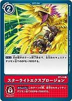 デジモンカードゲーム ST1-14 スターライトエクスプロージョン (C コモン) スタートデッキ ガイアレッド