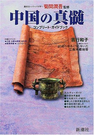 中国の真髄―コンプリート・ガイドブック