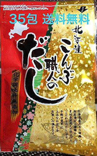 札幌食品サービス こんぶ職人のだし(8g×7包) 56g×5個