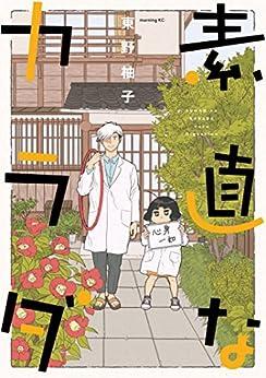 [東野柚子]の素直なカラダ (モーニングコミックス)