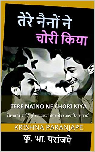 Tere Naino Ne Chori Kiya: तेरे नैनों ने चोरी किया (Marathi Edition)