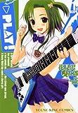 PLAY! 1st score (ヤングキングコミックス)