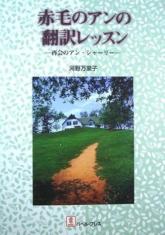 赤毛のアンの翻訳レッスン―再会のアン・シャーリー