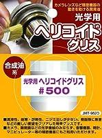 JAPAN HOBBY TOOL 光学用 ヘリコイドグリス#500 JHT9110