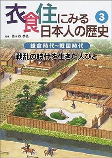 衣食住にみる日本人の歴史〈3〉鎌倉時代~戦国時代―戦乱の時代を生きた人びと