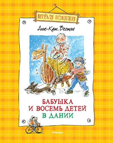 Папа, мама ,бабушка и восемь детей в Дании (Веселая компания) (Russian Edition)