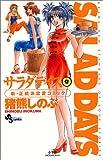 SALAD DAYS(サラダデイズ) (9) (少年サンデーコミックス)