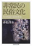 非常民の民俗文化―生活民俗と差別昔話 (ちくま学芸文庫)