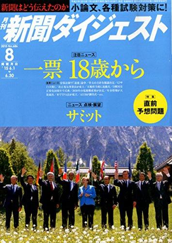 新聞ダイジェスト 2015年 08 月号 [雑誌]