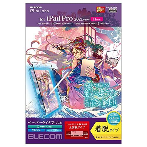 【リニューアル】 エレコム iPad Pro 11 第3世代 2021年 液晶保護フィルム ペーパーライク 反射防止 上質紙タイプ 着脱式 TB-A21PMFLNSPL