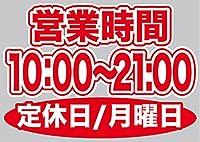 営業時間 (10:00-21:00) 定休日/月曜日 ウィンドウシール 片面 (W420×H297mm) No.63658(受注生産)